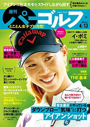 週刊パーゴルフ 2021年 04/13号 [雑誌]
