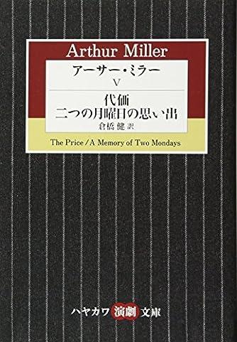 アーサー・ミラー〈5〉代価/二つの月曜日の思い出(ハヤカワ演劇文庫 39)