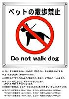 1枚から_ペットの散歩禁止_横15.4cm×高さ16.7cm_防水野外用_ペットサインボード