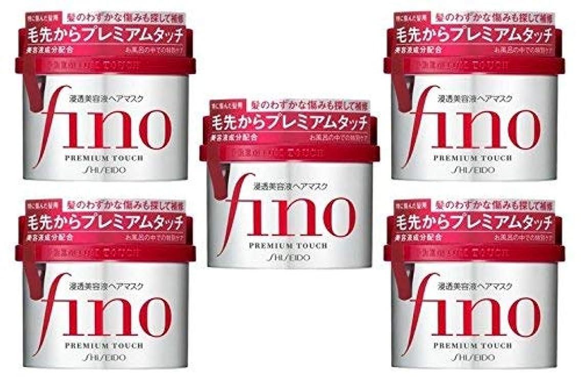 有効化学校の先生施しフィーノ浸透美容液ヘアマスク230G × 5個セット
