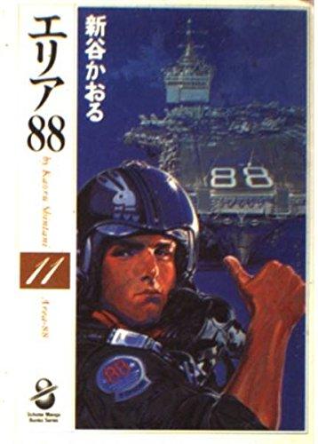 エリア88 (11) (スコラ漫画文庫シリーズ)