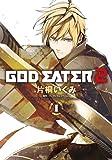 GOD EATER 2 (1) (電撃コミックスNEXT)