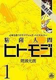 粘菌人間ヒトモジ(1)【期間限定 無料お試し版】 (ビッグコミックススペシャル)