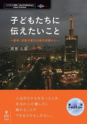 子どもたちに伝えたいこと〜阪神・淡路大震災の被災経験から〜 (震災ドキュメント(NextPublishing))