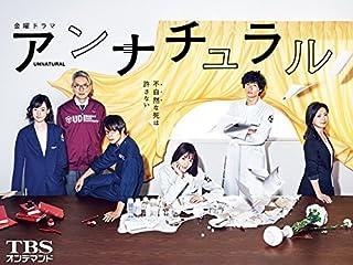 アンナチュラル【TBSオンデマンド】