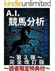 A.I.競馬: AIを超える競馬分析DESTROY ORIGINALⅡ【完全改訂版】~限られた時の中で~ 競馬DESTROY ORIGINAL