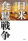 小説 日米食糧戦争-日本が飢える日