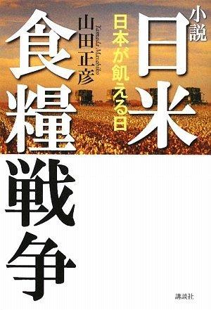 小説 日米食糧戦争-日本が飢える日の詳細を見る