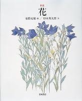 花 (安野光雅の本 9)