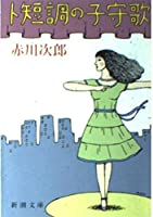 ト短調の子守歌 (新潮文庫)