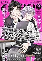 drap(ドラ)2021年9月号