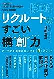 """リクルートの すごい構""""創""""力 アイデアを事業に仕上げる9メソッド (日本経済新聞出版)"""