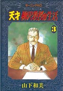 天才柳沢教授の生活 3巻 表紙画像