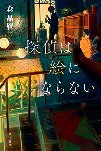 [画像:探偵は絵にならない (ハヤカワ文庫JA)]