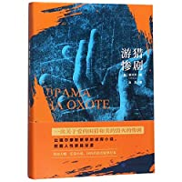 Tragedy in Hunting (Hardcover) (Chinese Edition)