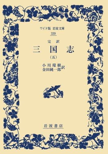 完訳 三国志(五) (ワイド版岩波文庫)の詳細を見る