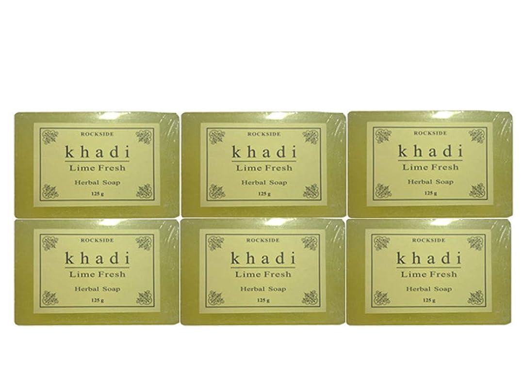 空白電圧アイドル手作り カーディ ライムフレッシュ ハーバルソープ Khadi Lime Fresh Herbal Soap 6個SET