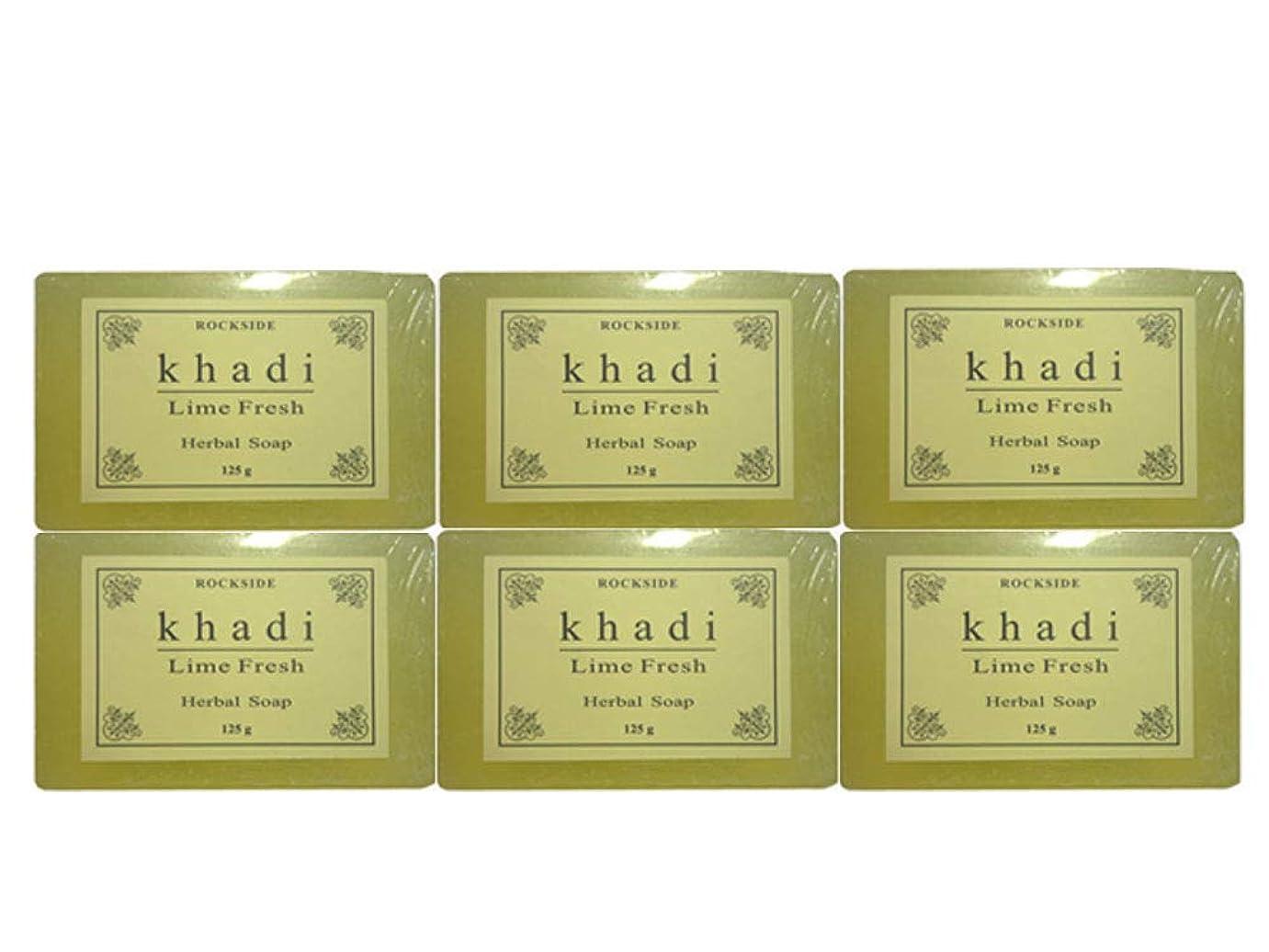 海里団結出撃者手作り カーディ ライムフレッシュ ハーバルソープ Khadi Lime Fresh Herbal Soap 6個SET