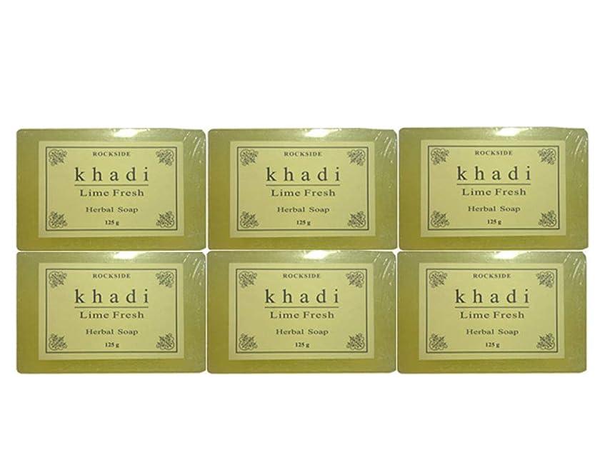 城ユーモラス解任手作り カーディ ライムフレッシュ ハーバルソープ Khadi Lime Fresh Herbal Soap 6個SET