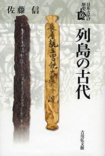 列島の古代 (日本古代の歴史)