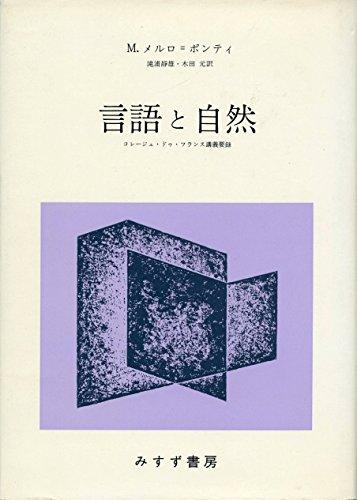 言語と自然―コレージュ・ドゥ・フランス講義要録 1952ー60