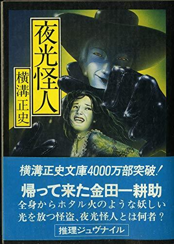 夜光怪人 (1978年) (角川文庫)