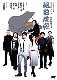 組曲虐殺[DVD]