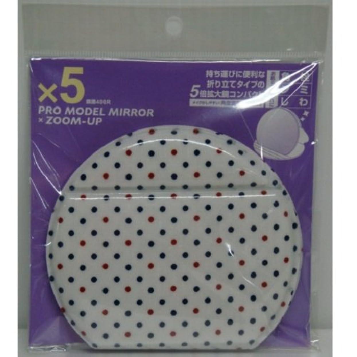 圧縮圧縮音声学プロモデル折立ミラー ×5倍 ドット?HP-05D