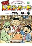 BARレモン・ハート / 古谷 三敏 のシリーズ情報を見る