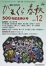 かまくら春秋 No.500