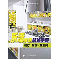 Broadwood home decoration Manual: dining room. kitchen. bathroom(Chinese Edition)