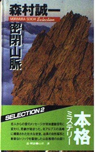 密閉山脈 (BIG BOOKS―MORIMURA SEIICHI Selection)