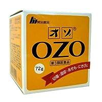 【第3類医薬品】オゾ 72g ×4