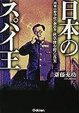 日本のスパイ王: 陸軍中野学校の創設者・秋草俊少将の真実