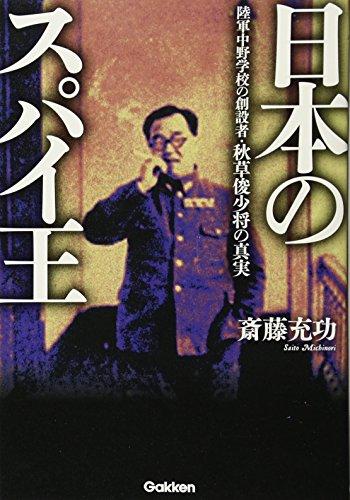 日本のスパイ王: 陸軍中野学校の創設者・秋草俊少将の真実の詳細を見る