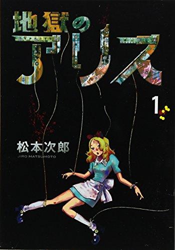 地獄のアリス 1 (愛蔵版コミックス)の詳細を見る