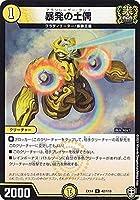 デュエルマスターズ DMEX14 42/110 暴発の土偶 (U アンコモン) 弩闘×十王超ファイナルウォーズ!!! (DMEX-14)