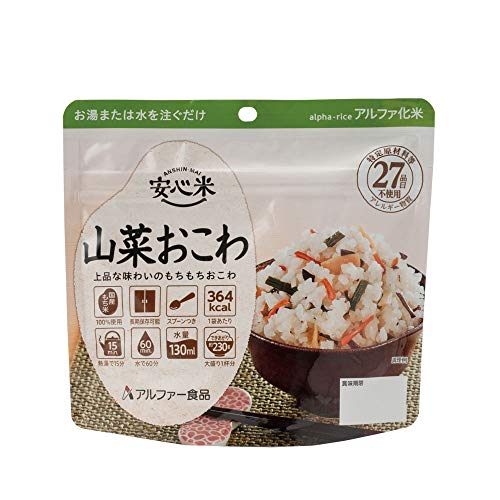 非常食 アルファ米 安心米「山菜おこわ 50食セット/箱」5年保存 国産米100%