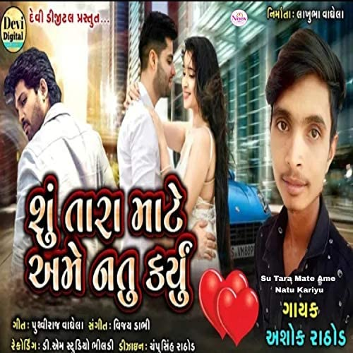 Ashok Rathod