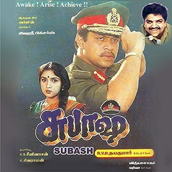 Subash (Original Motion Picture Soundtrack)