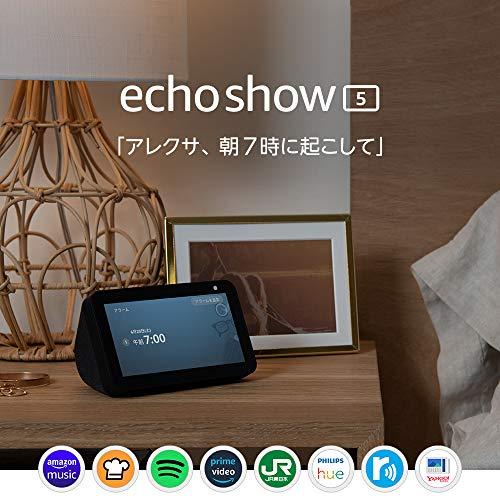 EchoShow5(エコーショー5)スマートディスプレイwithAlexa、チャコール