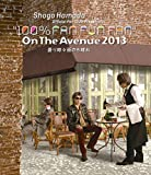 ON THE AVENUE 2013「曇り時々雨のち晴れ」[Blu-ray/ブルーレイ]