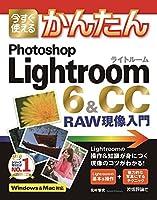今すぐ使えるかんたん Photoshop Lightroom 6 & CC RAW現像入門