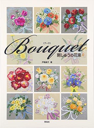 Bouquet〈ブーケ〉 刺しゅうの花束の詳細を見る