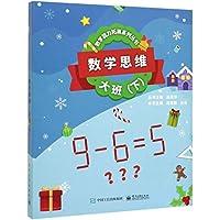 数学思维(大班下共5册)/数学能力拓展系列丛书