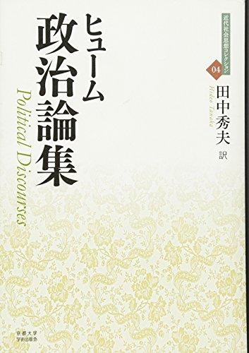 政治論集 (近代社会思想コレクション04)