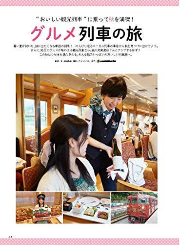 『旅と鉄道 2019年増刊10月号 電車で行く紅葉&温泉の旅』の9枚目の画像