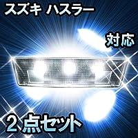 LED ルームランプ スズキ ハスラー対応 2点セット