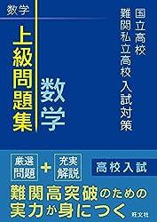 国立高校・難関私立高校入試対策 上級問題集 数学