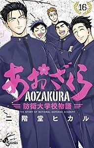 あおざくら 防衛大学校物語(16) (少年サンデーコミックス)